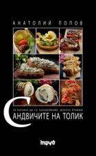 50 начина да се забавляваме, докато правим Сандвичите на Толик
