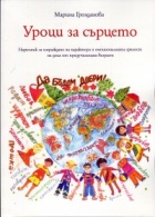 Уроци за сърцето. Наръчник за изграждане на характера и емоционалната зрялост на деца от предучилищна възраст