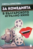 За комедията в българското игрално кино