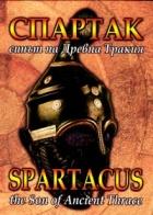 Спартак - синът на Древна Тракия/ Spartacus - the Son of Ancient Thrace