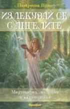 Излекувай се с ангелите (Медитации, молитви и напътствия)