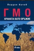 ГМО храната като оръжие