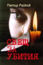 Свещ за  убития