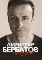 Димитър Бербатов - По моя начин