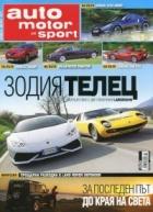 Auto motor und sport; Бр.7/ Август 2015