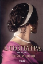 Клеопатра. Биография