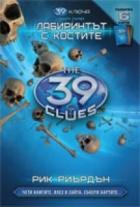 39 ключа Кн.1: Лабиринтът с костите/ Съдържа 6 карти