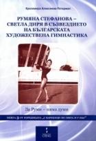 Румяна Стефанова - светла диря в съзвездието на българската художествена гимнастика