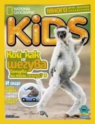 National Geographic KIDS България Април/2018