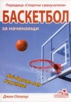 Баскетбол за начинаещи