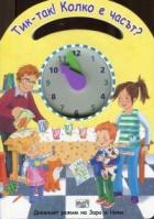 Тик - Так! Колко е часът? Дневният режим на Зара и Ники