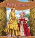 Баба Хола. Моята първа приказка