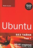 Ubuntu без тайни Т.1 + DVD