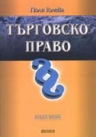 Търговско право Кн.2