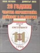 20 години частна охранителна дейност в България