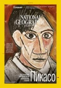 National Geographic България 05/2018