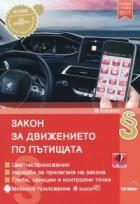 Закон за движението по пътищата ( ново издание с допълнение за новите глоби 2017)