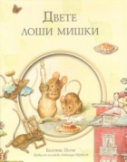Двете лоши мишки/ Библиотека