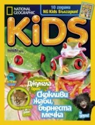 National Geographic KIDS България Май/2018
