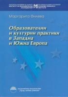 Образователни и културни практики в Западна и Южна Европа