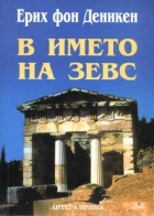 В името на Зевс
