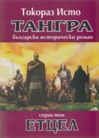 Тангра Т.7: Етцел