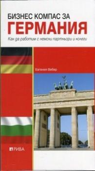 Бизнес компас за Германия. Как да работим с немски партньори и колеги