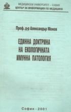 Единна доктрина на екологичната имунна патология