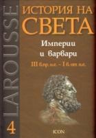 История на света Т.4: Империи и варвари III в.пр.н.е. - I в.от н.е.