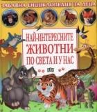 Най-интересните животни по света и унас (Забавна енциклопедия за деца)