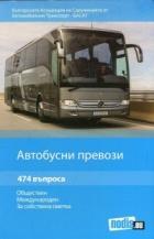 Автобусни превози: обществен, международен, за собствена сметка (474 въпроса)