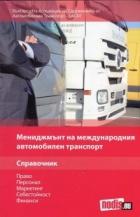 Мениджмънт на международния автомобилен транспорт. Справочник