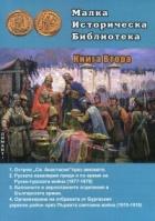 Малка историческа библиотека Кн.2