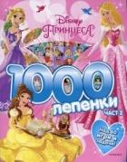 Disney Принцеса Ч.2 (1000 лепенки)