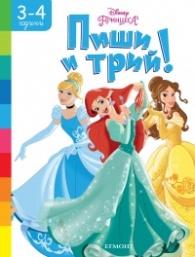 Принцеса: Пиши и трий