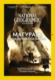 National Geographic България 06/2018
