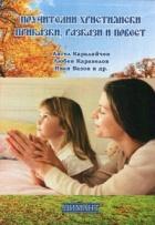 Поучителни християнски приказки, разкази и повест