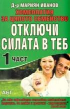 Отключи силата в теб Ч.1/ Хомеопатия за цялото семейство