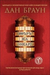 Шифърът на Леонардо (Адаптация за младите читатели)