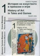 История на изкуството в приказки и игри Ч.1