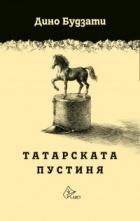 Татарската пустиня