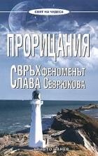 Прорицания. Свръхфеноменът Слава Севрюкова
