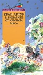 Крал Артур и рицарите от кръглата маса/ Златни детски книги