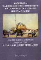 Из живота на европейските провинции на Османската империя през XV-XIX век