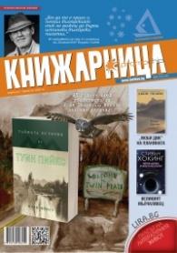 Книжарница; бр.144/Януари 2017