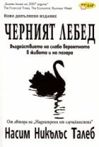 Черният лебед: Въздействието на слабо вероятното в живота и на пазара