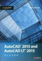 AutoCAD 2015 and AutoCAD LT 2015. Основи