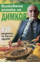 Билковата аптека на Димков: 630 рецепти за вечно здраве