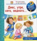 Енциклопедия за най-малките: Днес, утре, сега, веднага...