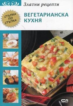 Златни рецепти: Вегетарианска кухня